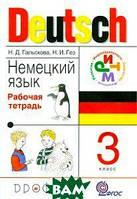 Гальскова Н.Д. Немецкий язык. Рабочая тетрадь. 3 класс. ФГОС