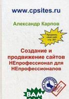 Карпов Александр Евгеньевич Создание и продвижение сайтов. НЕпрофессионал для Непрофессионалов