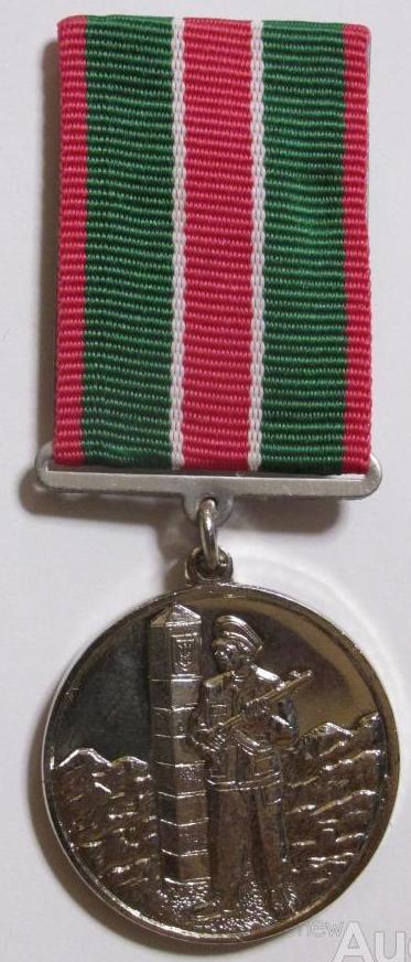 Медаль За Мужність в охороні державного кордону України