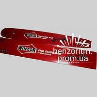 Шина Winzor 55z-3/8-1.3 Stihl MS 180,181,211,230,250!Супер Качество