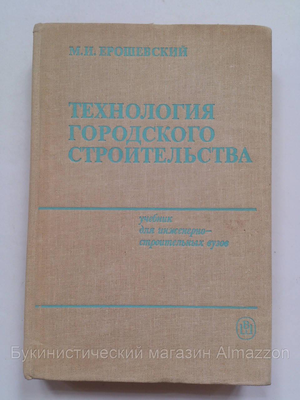 М.Ерошевский Технология городского строительства
