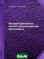 Агеев В.С. Раскрой фасонных частей промышленной вентиляции