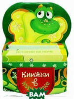 Янушко Елена Альбиновна Змея. Маленький книжный шкаф на 4 книжки-малышки. Для детей от 3 до 7 лет (количество томов: 4)