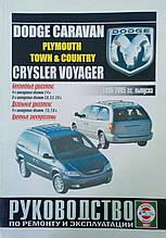 CHRYSLER VOYAGER  DODGE CARAVAN   PLYMOUTH TOWN & COUNTRY   1996-2005 гг. выпуска Руководство по ремонту