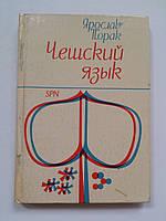 Чешский язык. Учебник для начинающих. Ярослав Порак