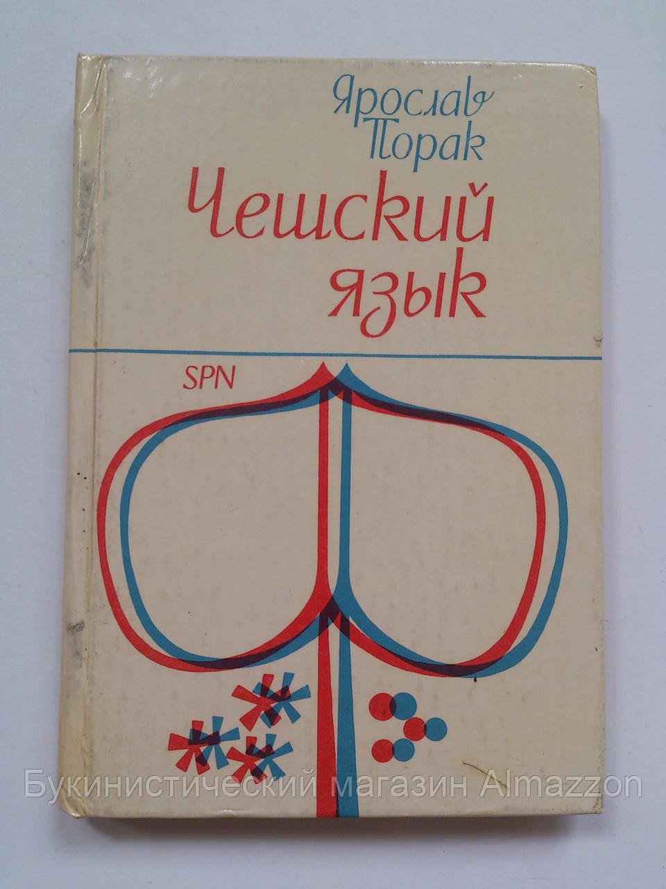 Чешский язык. Учебник для начинающих. Ярослав Порак, фото 1