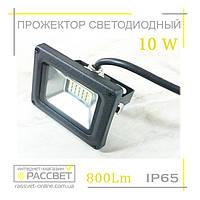 Светодиодный LED прожектор СП-10Вт AVT3 IP65 с многокристальной матрицей 800Lm, фото 1