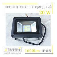 Светодиодный LED прожектор СП-20Вт SLIM SMD IP65 с многокристальной матрицей 1600Lm, фото 1