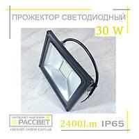 Светодиодный LED прожектор СП-30Вт SLIM SMD IP65 с многокристальной матрицей 2400Lm