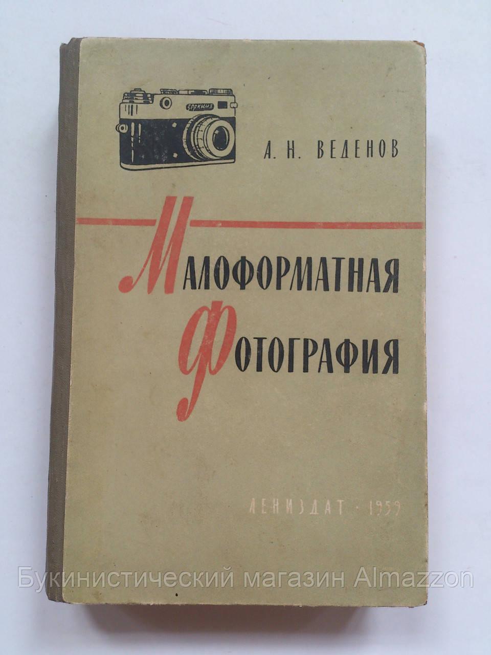 """А.Веденов """"Малоформатная фотография"""" 1959 год"""