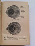 """А.Веденов """"Малоформатная фотография"""" 1959 год, фото 3"""