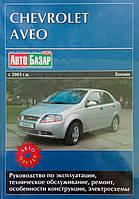 CHEVROLET AVEO  с 2003 г.в. Руководство по эксплуатации, обслуживанию и ремонту