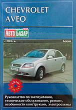 CHEVROLET AVEO  Модели с 2003 г.в.  Руководство по эксплуатации, обслуживанию и ремонту