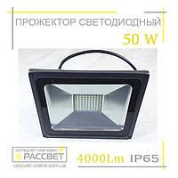 Светодиодный LED прожектор СП-50Вт SLIM SMD IP65 с многокристальной матрицей 4000Lm