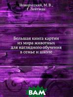 Новорусский Большая книга картин из мира животных. для наглядного обучения в семье и школе