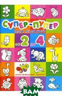 Васюкова Н.Е. Раскраски: Супер-пупер для малышей от 2 до 4