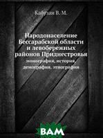 В.М. Кабузан Народонаселение Бессарабской области и левобережных районов Приднестровья