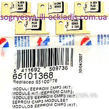 Комплект чипов EEPROM CMP3  5 штук (фир.уп, EU)Ariston Microgenus, Microgenus Plus, арт.65101368, к.с.0984