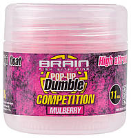 Бойлы Brain Dumble Pop-Up Competition Mulberry 11 mm 20 g