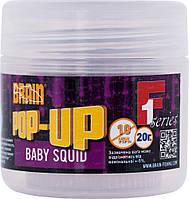 Бойлы Brain Pop-Up F1 Baby squid (кальмар) 10 mm 20 gr