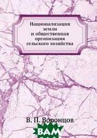 В.П. Воронцов Национализация земли и общественная организация сельского хозяйства