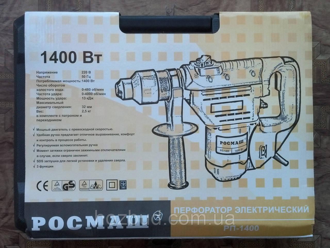 Перфоратор РОСМАШ РП-1400