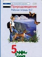 Сухова Т.С. Природоведение. 5 класс. Рабочая тетрадь  2 (к учебнику Суховой, Драгомилова)