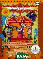 Русские народные сказки для говорящей ручки Знаток . Книга 4: Лиса и тетерев, Хвост виноват, Лиса и журавль, Лиса и заяц, Как лиса летать училась