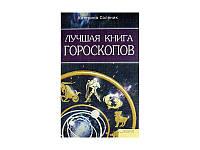 Лучшая книга гороскопов