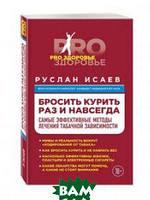 Исаев Руслан Николаевич Бросить курить раз и навсегда. Самые эффективные методы лечения табачной зависимости( Книга )