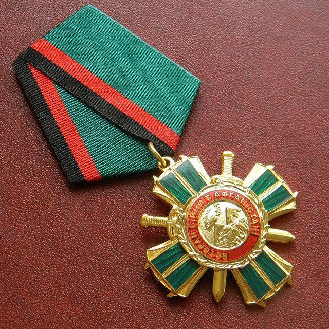 Орден ветеран войны в Афганистане с документом