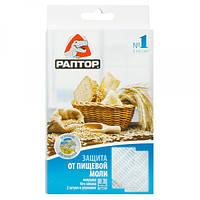 Защита от пищевой моли Раптор ловушка без запаха 2 шт