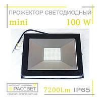 Светодиодный прожектор СП100 мини 100W 7200Lm