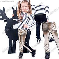 Кожаные лосины для девочки- подростка золотого цвета 7-15лет