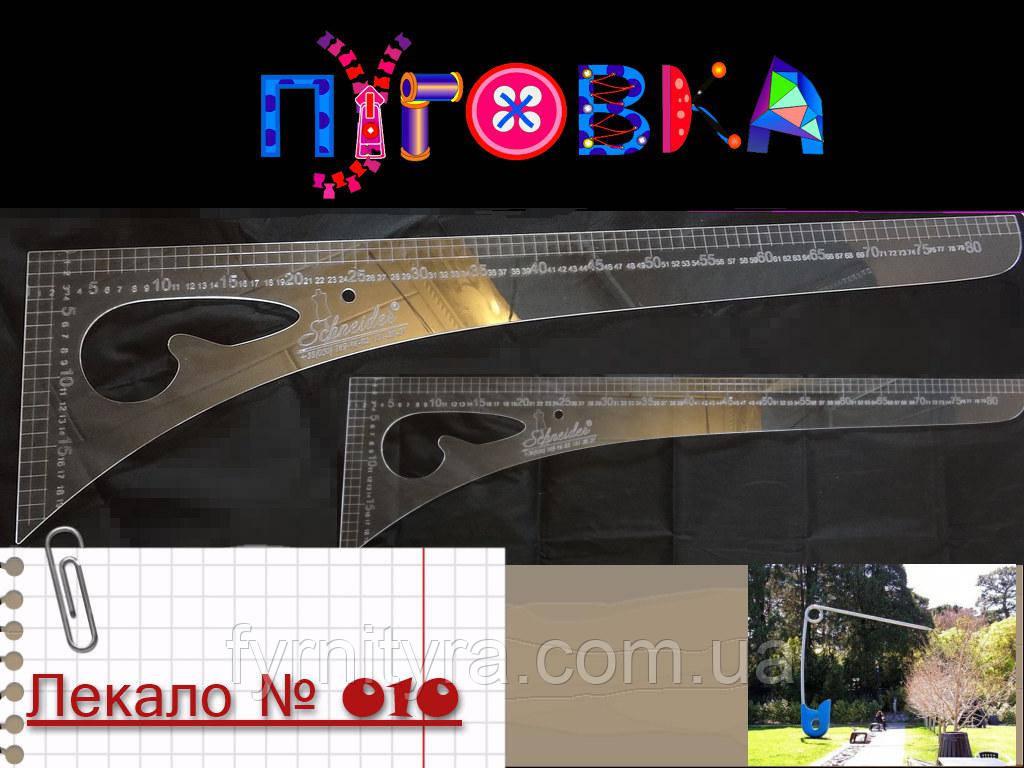"""Лекало """"угол"""" 010 портновский инструмент"""
