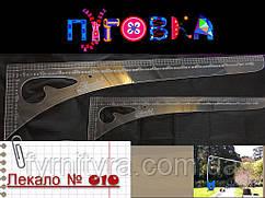 """Лекало """"кут"""" 010 кравецький інструмент"""