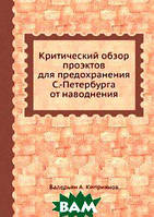 Валерьян А. Киприянов Критический обзор проэктов для предохранения С.-Петербурга от наводнения