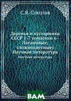 С.Я. Соколов Деревья и кустарники СССР 1-7 тома(том 6 - Логанивые, сложноцветные)
