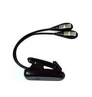 Double LED фонарик для чтения книг на гибкой подставке (портативный светильник эл. книги)