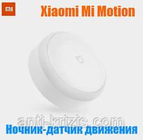 Светильник-датчик движения Xiaomi Mi Motion-Activated Night Light