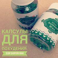 Samyun Wan Slim для похудения (Спортивное питание, жиросжигатель, сушка, fat burner) 30капсул
