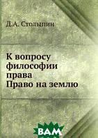 Д.А. Столыпин К вопросу философии права. Право на землю