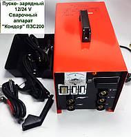 Пуско-зарядный сварочный аппарат «Кондор» ПЗС -200 (12/24 V)