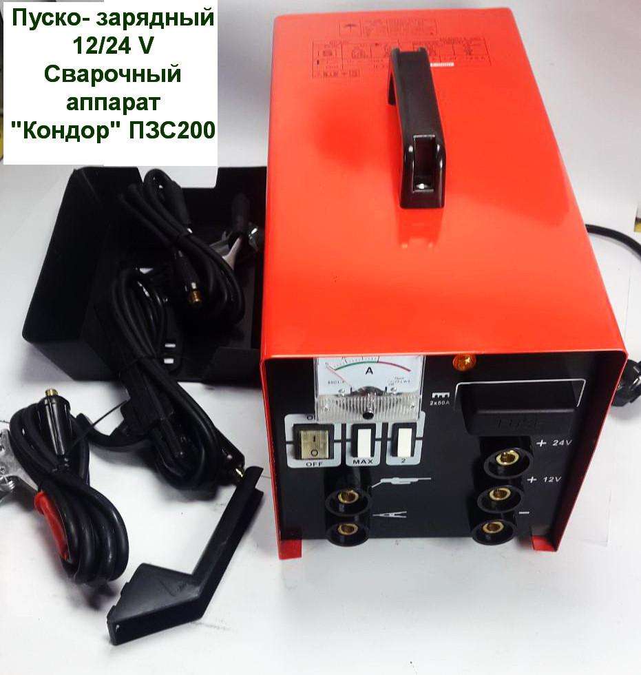 Сварочный аппарат пуско зарядным устройством сварочные аппараты в котласе на