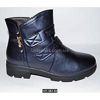 Демисезонные ботинки для девочки, 32 размер (20 см)