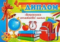 """Диплом """"Випускника початкової школи"""" 5.064"""