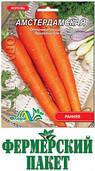 Морковь Амстердамская фермер
