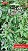 Базилик Анисовый аромат