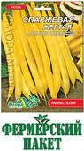 Фасоль Спаржевая желтая фермер