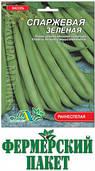 Фасоль Спаржевая зеленая фермер
